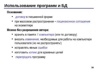 * Использование программ и БД Основания: договор в письменной форме при массо...