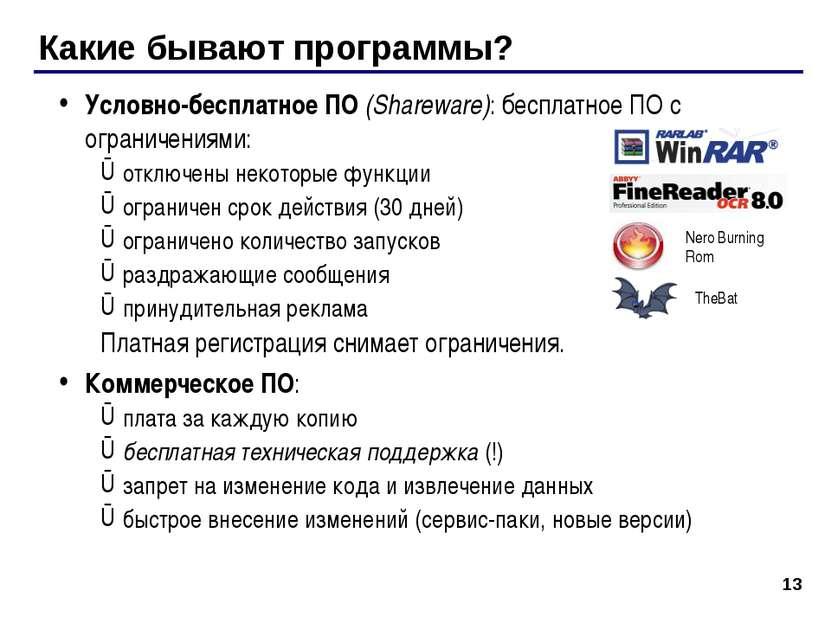 * Какие бывают программы? Условно-бесплатное ПО (Shareware): бесплатное ПО с ...