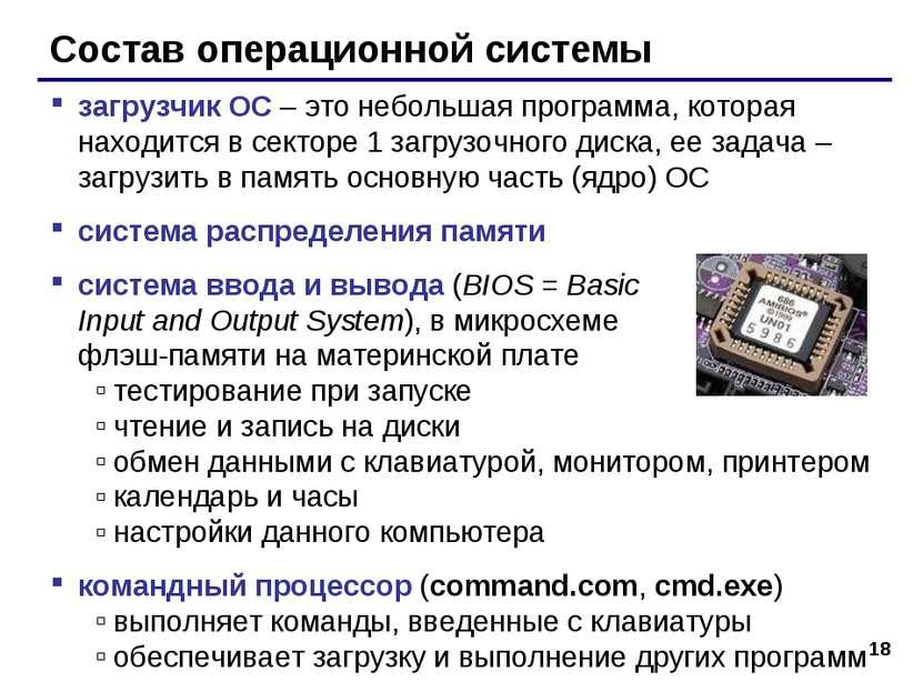 * Состав операционной системы загрузчик ОС – это небольшая программа, которая...