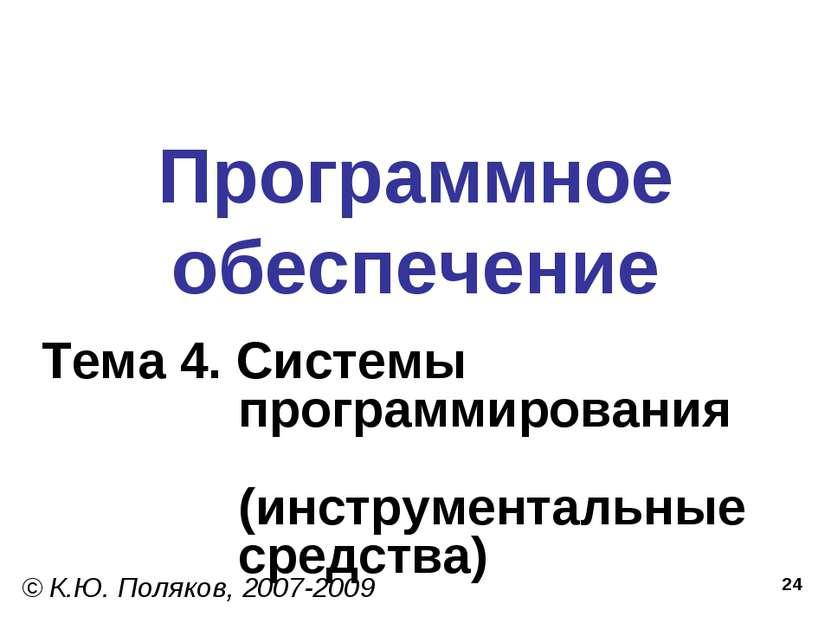* Программное обеспечение Тема 4. Системы программирования (инструментальные ...