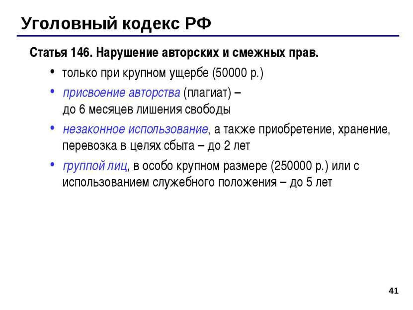 * Уголовный кодекс РФ Статья 146. Нарушение авторских и смежных прав. только ...