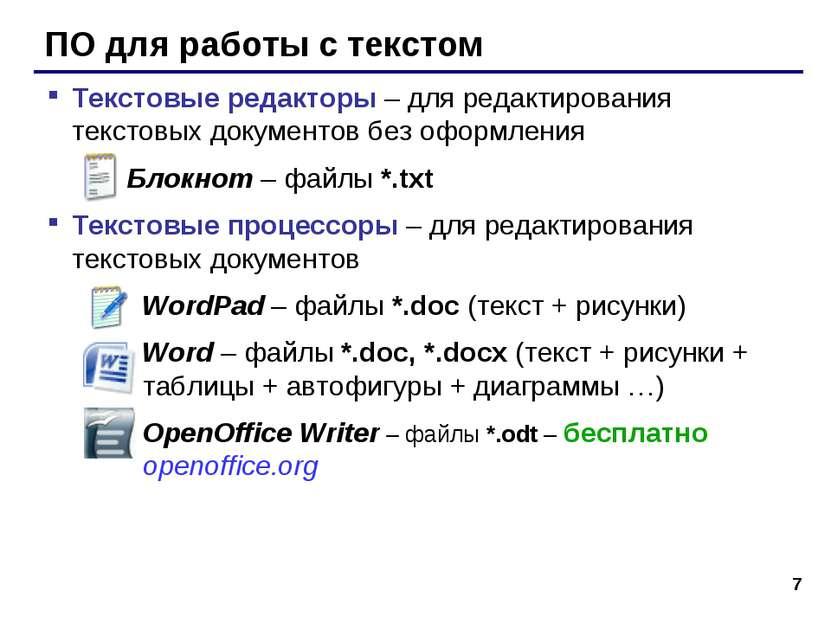 * ПО для работы с текстом Текстовые редакторы – для редактирования текстовых ...