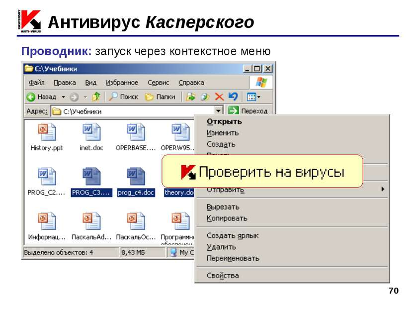 * Антивирус Касперского ПКМ Проводник: запуск через контекстное меню