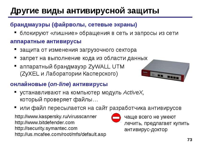 * Другие виды антивирусной защиты брандмауэры (файрволы, сетевые экраны) блок...