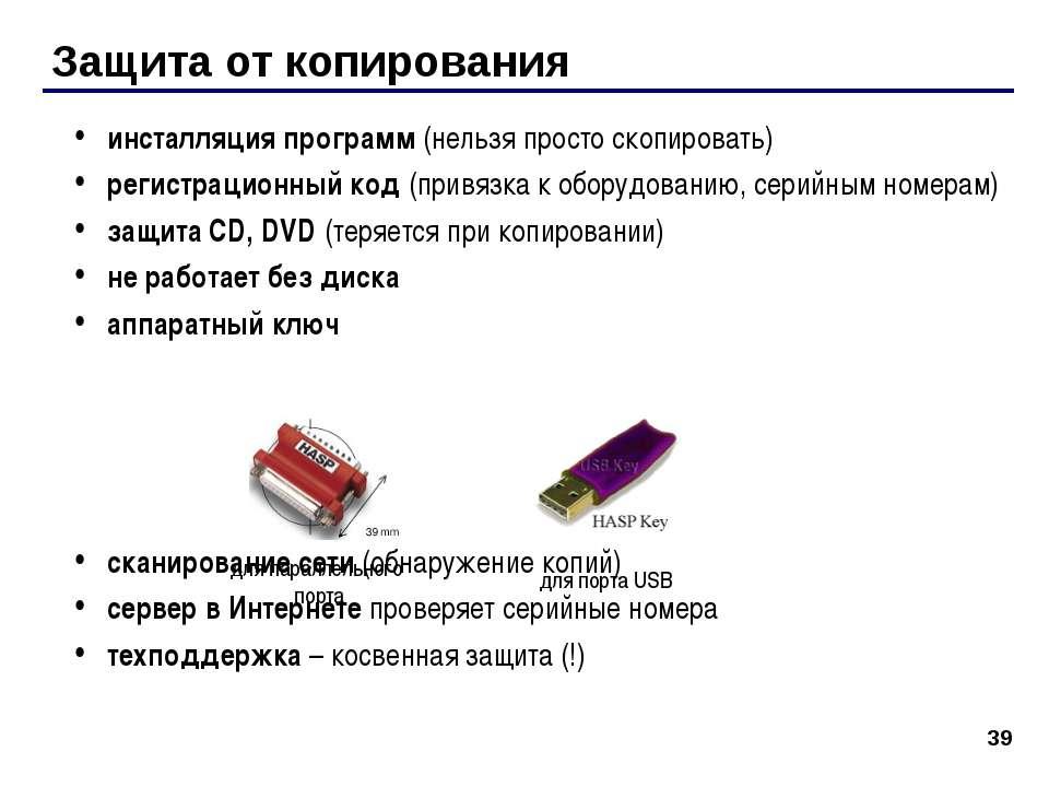 * Защита от копирования инсталляция программ (нельзя просто скопировать) реги...