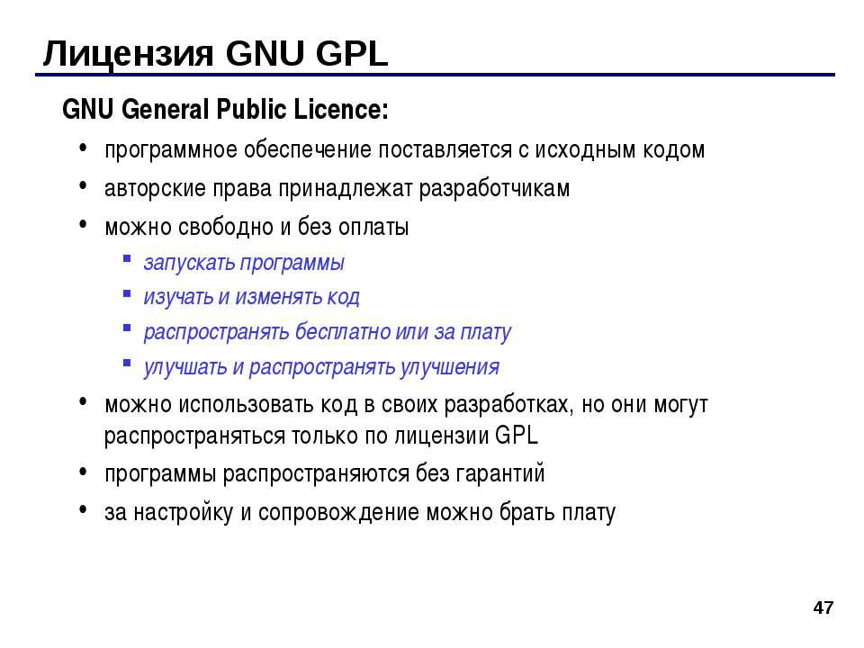 * Лицензия GNU GPL GNU General Public Licence: программное обеспечение постав...
