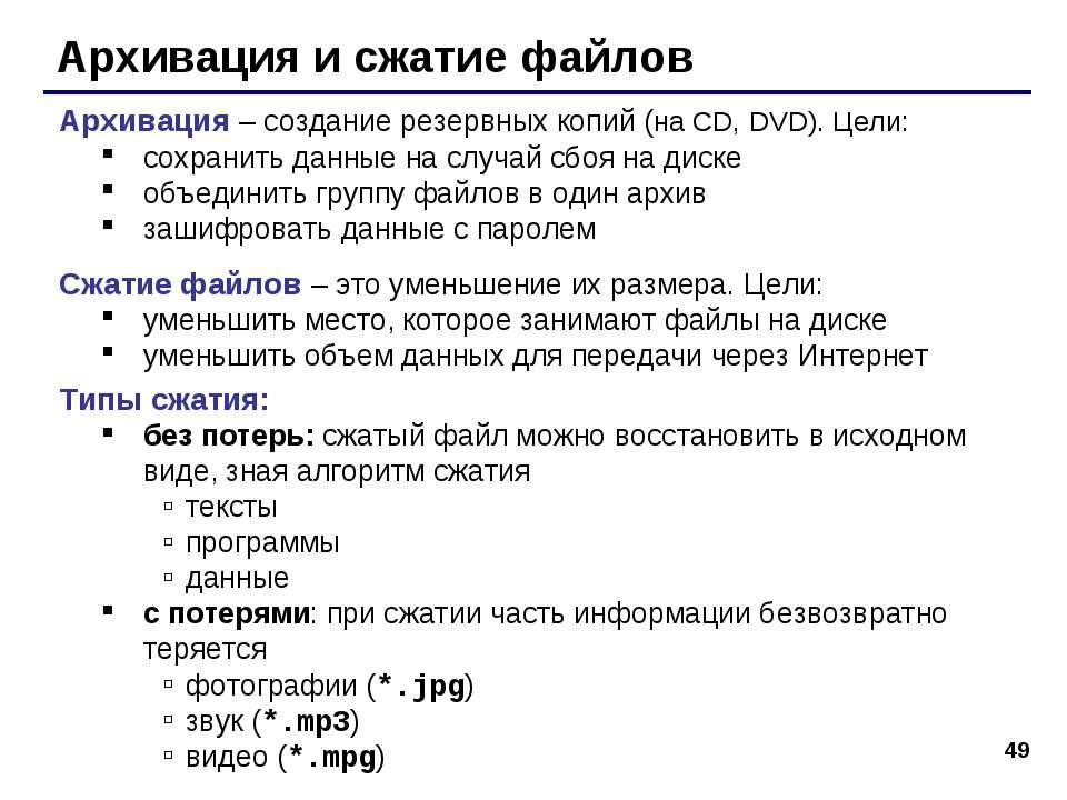 * Архивация и сжатие файлов Архивация – создание резервных копий (на CD, DVD)...