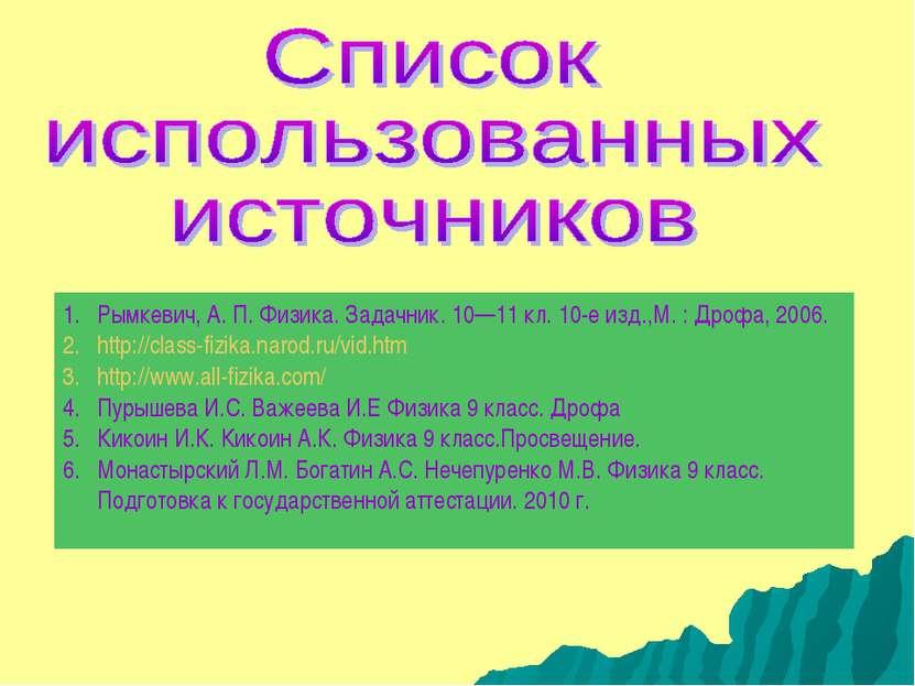 Рымкевич, А. П. Физика. Задачник. 10—11 кл. 10-е изд.,М. : Дрофа, 2006. http:...