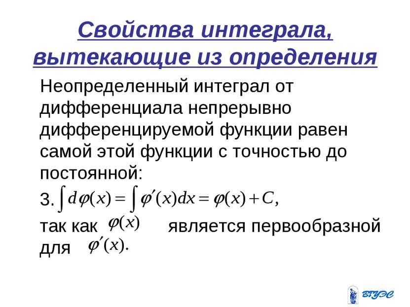 Свойства интеграла, вытекающие из определения Неопределенный интеграл от дифф...