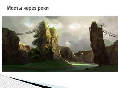 Мосты через реки