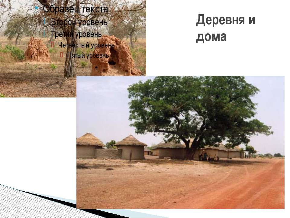 Деревня и дома