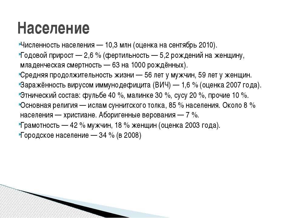 Численность населения — 10,3 млн (оценка на сентябрь 2010). Годовой прирост —...