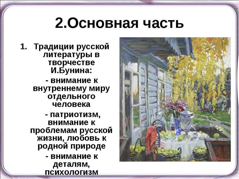 2.Основная часть Традиции русской литературы в творчестве И.Бунина: - внимани...