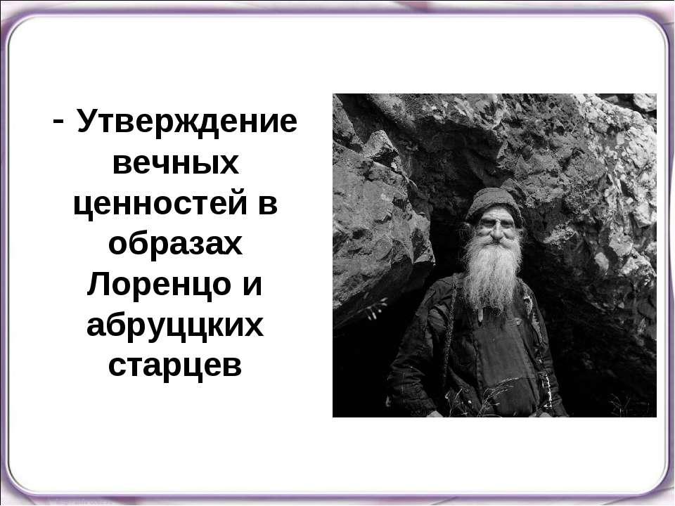 - Утверждение вечных ценностей в образах Лоренцо и абруццких старцев