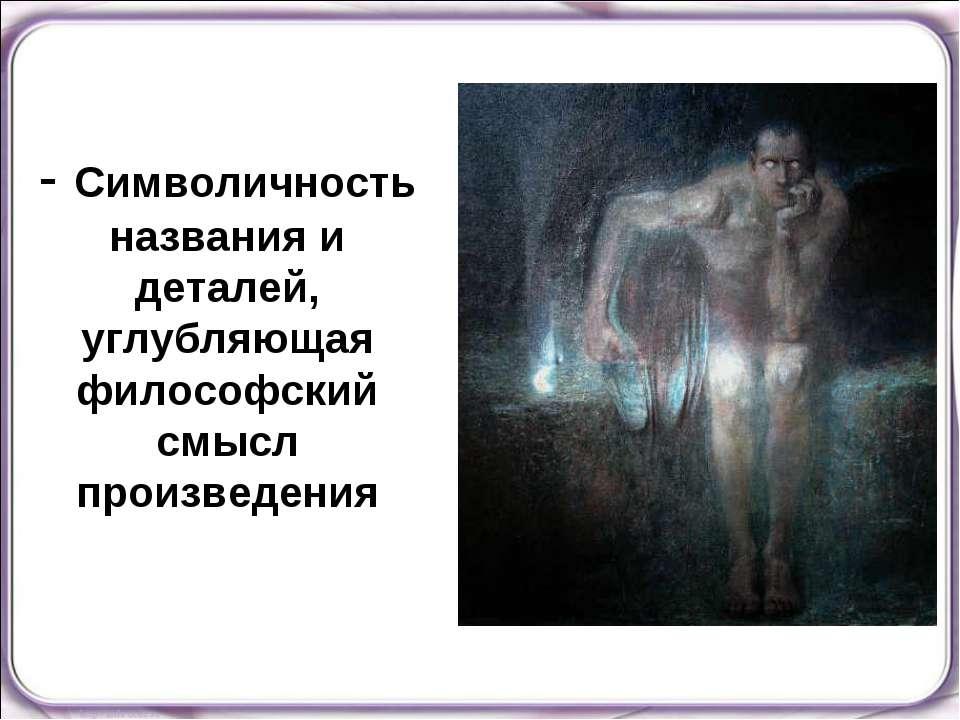 - Символичность названия и деталей, углубляющая философский смысл произведения