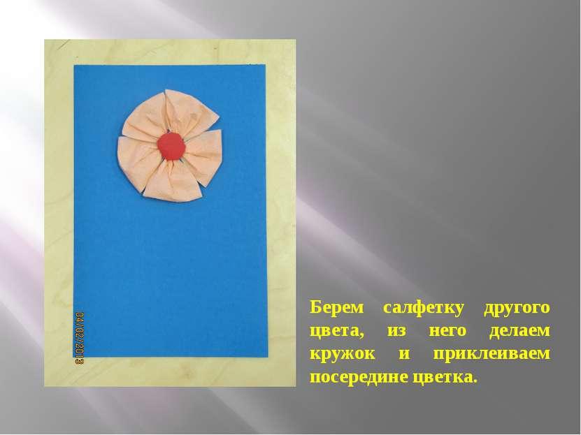 Берем салфетку другого цвета, из него делаем кружок и приклеиваем посередине ...