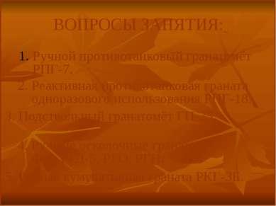 РПГ-7 Назначение ТТХ Меню Типы выстрелов Типы выстрелов Наименования характер...