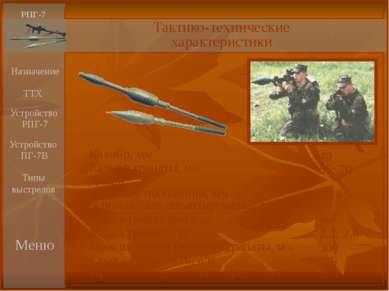 Меню Ручная кумулятивная граната РКГ-3Е. Модификации гранаты: РКГ - 3Е - моде...