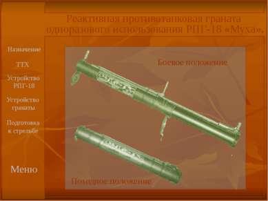 Меню Назначение РПГ-18 «Муха» Граната РПГ-18 предназначена для замены ручных ...