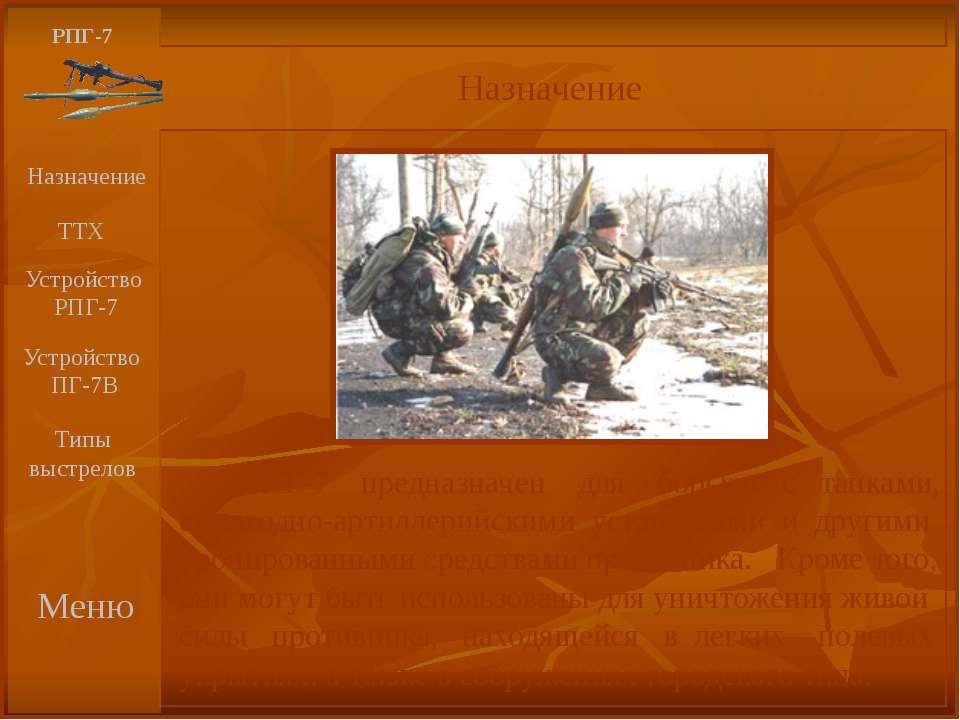 Назначение ТТХ Меню Подготовка к стрельбе Устройство РПГ-18 Устройство гранат...
