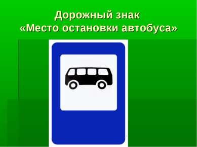 Дорожный знак «Место остановки автобуса»