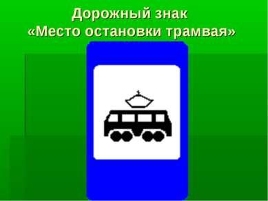 Дорожный знак «Место остановки трамвая»