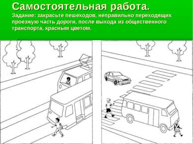 Самостоятельная работа. Задание: закрасьте пешеходов, неправильно переходящих...