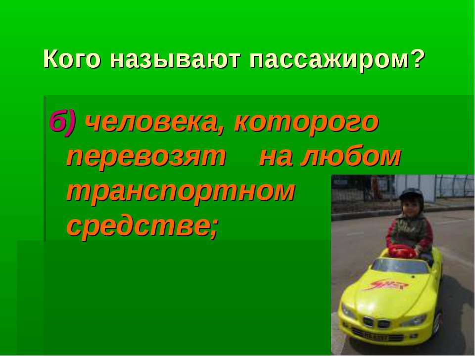 Кого называют пассажиром? б) человека, которого перевозят на любом транспортн...