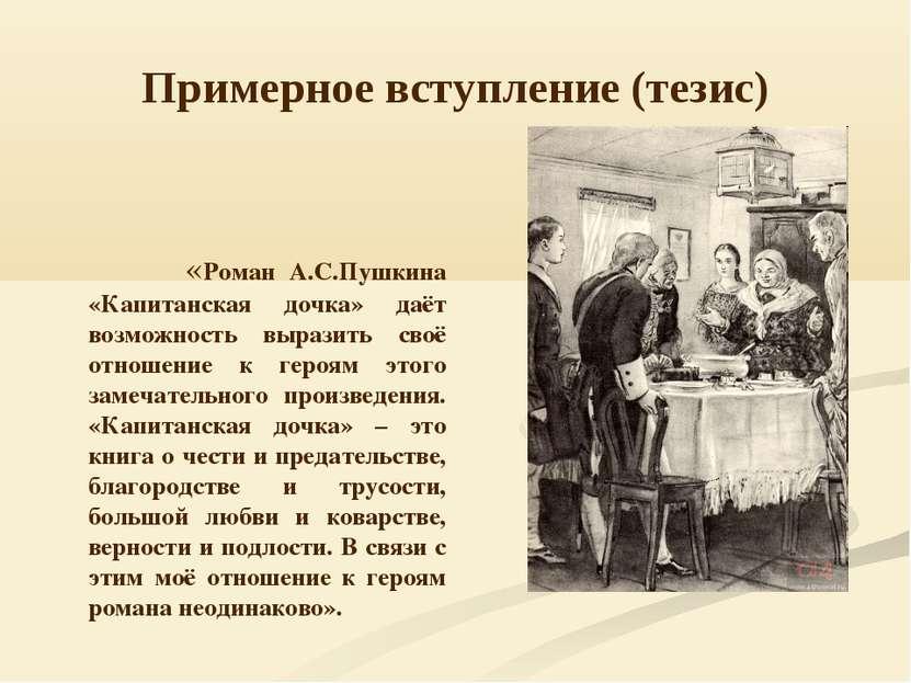 Примерное вступление (тезис) «Роман А.С.Пушкина «Капитанская дочка» даёт возм...