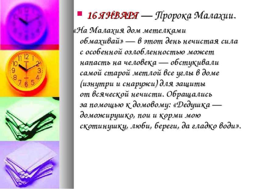 16ЯНВАРЯ— Пророка Малахии. «НаМалахия дом метелками обмахивай»— вэтот де...