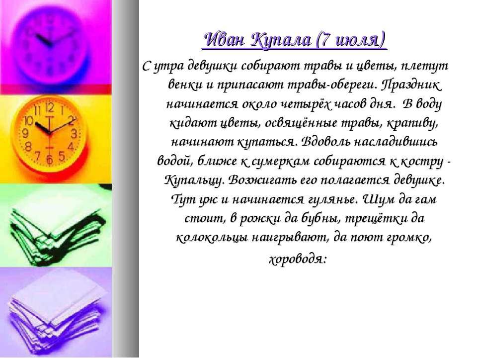 Иван Купала (7 июля) С утра девушки собирают травы и цветы, плетут венки и пр...
