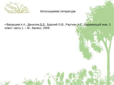 Используемая литература: Вахрушев А.А., Данилов Д.Д., Бурский О.В., Раутиан А...
