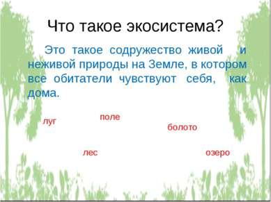 Что такое экосистема? Это такое содружество живой и неживой природы на Земле,...