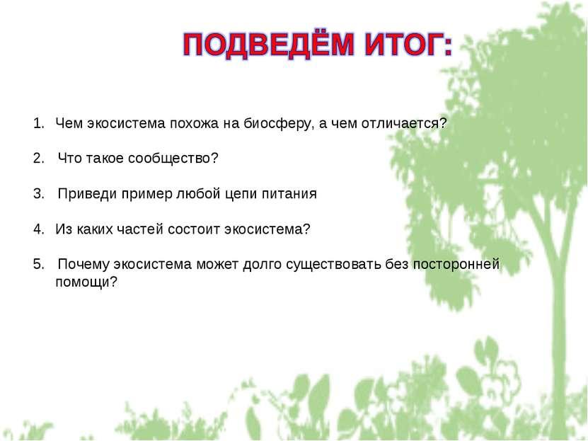 Чем экосистема похожа на биосферу, а чем отличается? 2. Что такое сообщество?...