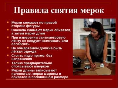 Правила снятия мерок Мерки снимают по правой стороне фигуры Сначала снимают м...