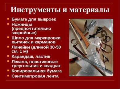 Инструменты и материалы Бумага для выкроек Ножницы (предпочтительно закройные...