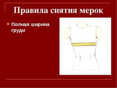 Правила снятия мерок Полная ширина груди