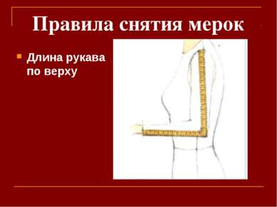 Правила снятия мерок Длина рукава по верху