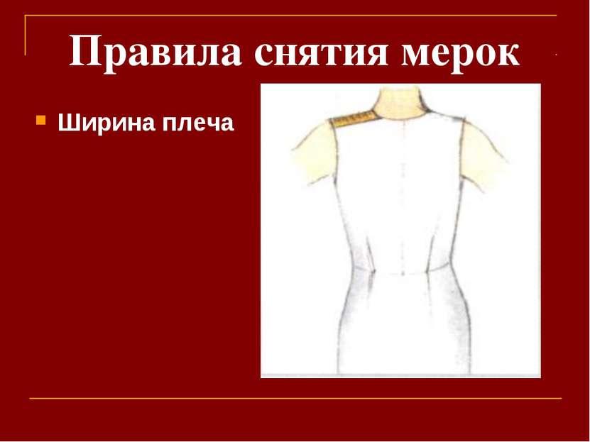Правила снятия мерок Ширина плеча