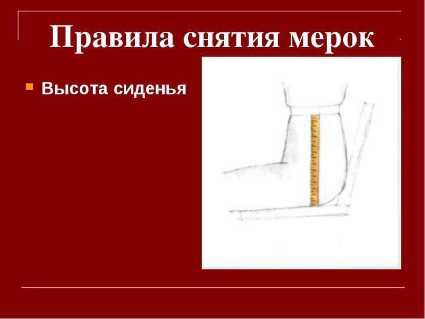 Правила снятия мерок Высота сиденья