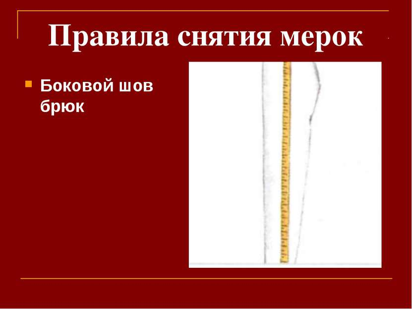 Правила снятия мерок Боковой шов брюк