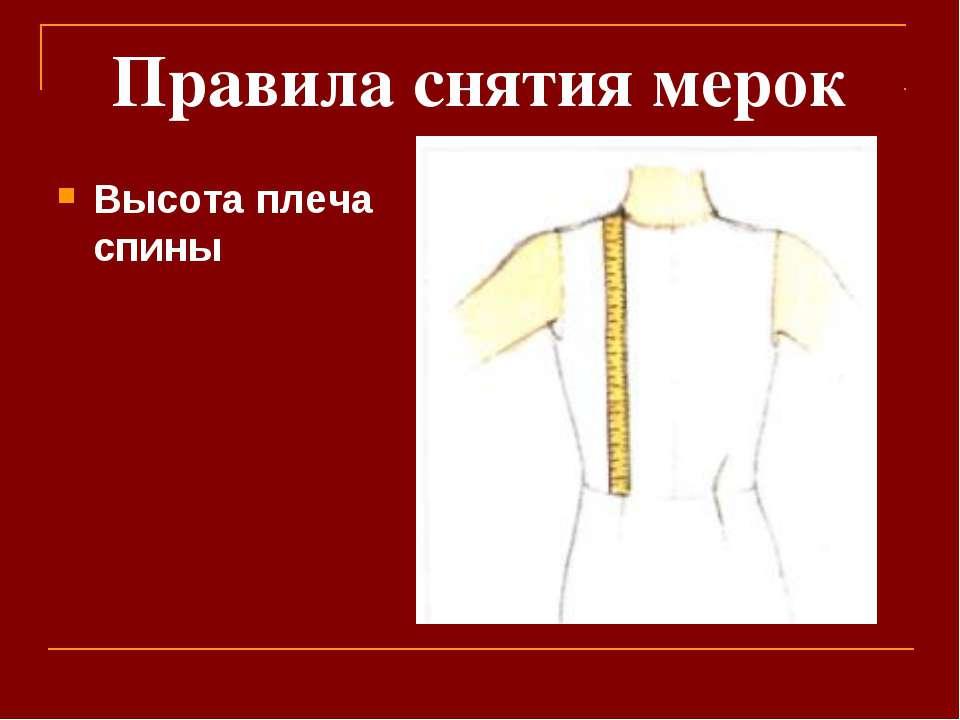 Правила снятия мерок Высота плеча спины
