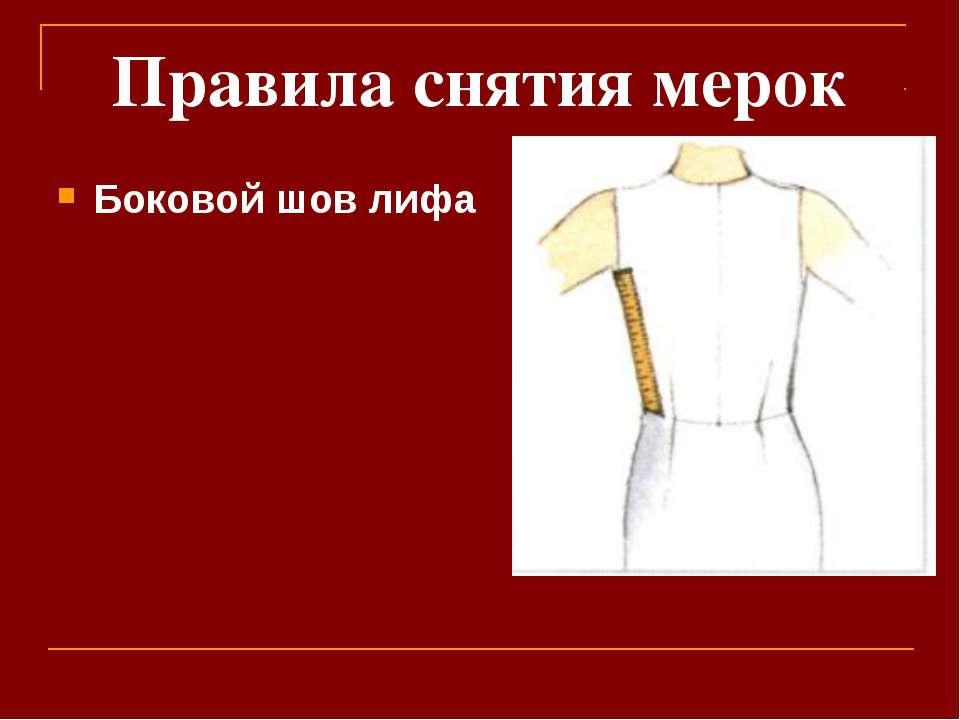Правила снятия мерок Боковой шов лифа