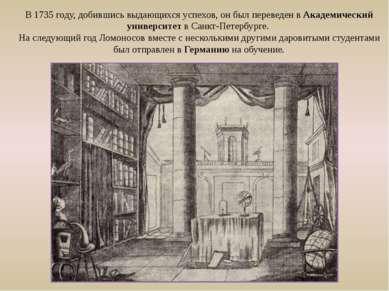 В 1735 году, добившись выдающихся успехов, он был переведен в Академический у...
