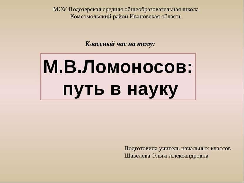 МОУ Подозерская средняя общеобразовательная школа Комсомольский район Ивановс...