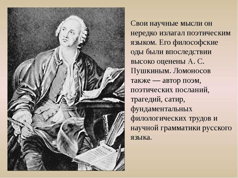 Свои научные мысли он нередко излагал поэтическим языком. Его философские оды...