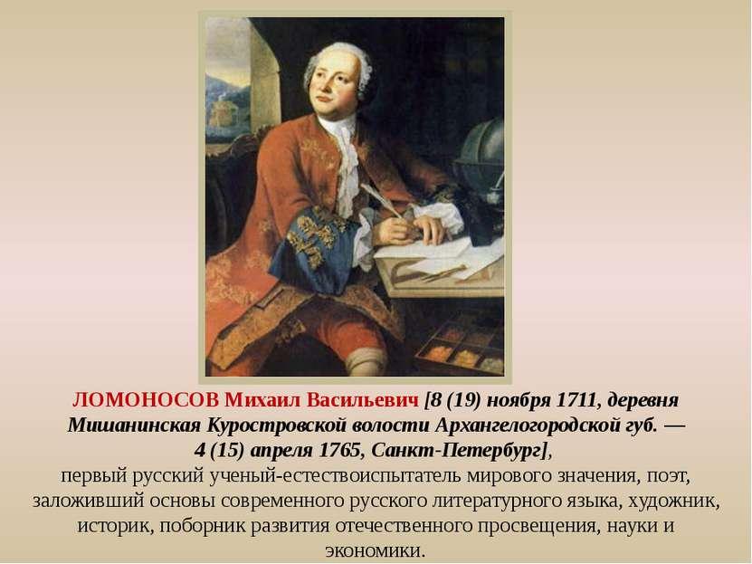 ЛОМОНОСОВ Михаил Васильевич [8 (19) ноября 1711, деревня Мишанинская Куростро...