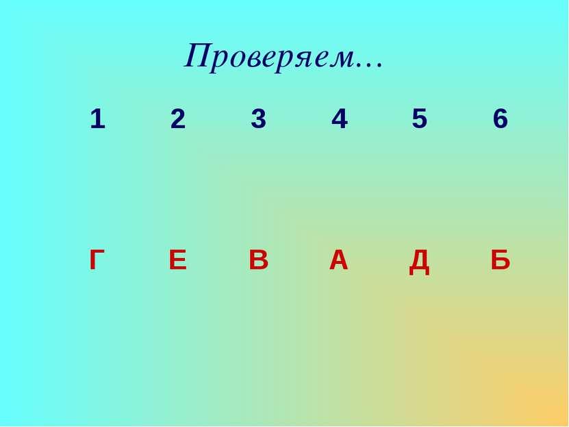 Проверяем… 1 2 3 4 5 6 Г Е В А Д Б