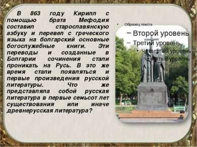 В 863 году Кирилл с помощью брата Мефодия составил старославянскую азбуку и п...