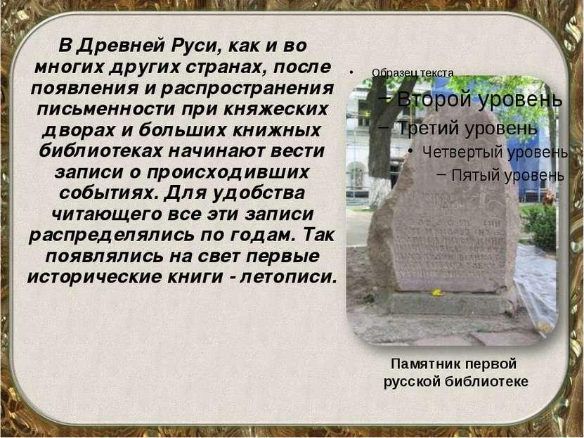 В Древней Руси, как и во многих других странах, после появления и распростран...